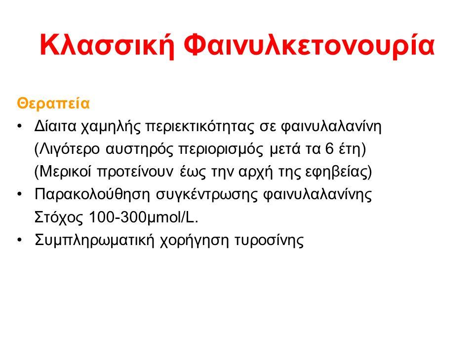 Κλασσική Φαινυλκετονουρία Θεραπεία Δίαιτα χαμηλής περιεκτικότητας σε φαινυλαλανίνη (Λιγότερο αυστηρός περιορισμός μετά τα 6 έτη) (Μερικοί προτείνουν έως την αρχή της εφηβείας) Παρακολούθηση συγκέντρωσης φαινυλαλανίνης Στόχος 100-300μmol/L.