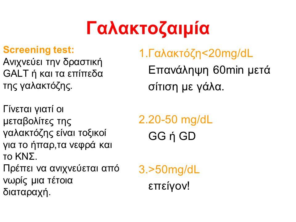 Γαλακτοζαιμία Screening test: Ανιχνεύει την δραστική GALT ή και τα επίπεδα της γαλακτόζης.