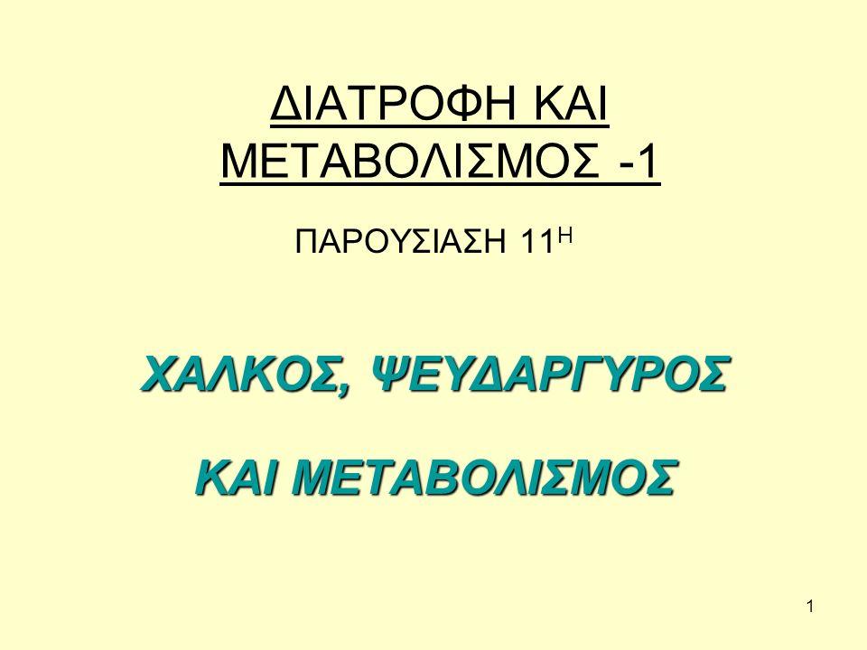 32 Αλληλεπιδράσεις με άλλα θρεπτικά συστατικά Η μεταλλοθειονίνη έχει μια ισχυρότερη έλξη για το χαλκό από ότι για τον ψευδάργυρο, έτσι τα υψηλά επίπεδα μεταλλοθειονίνης που επάγονται από τον περίσσιο ψευδάργυρο προκαλούν μια μείωση στην εντερική απορρόφηση του χαλκού.