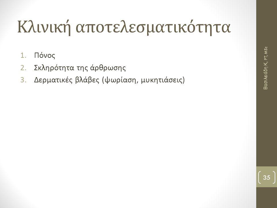 Κλινική αποτελεσματικότητα 1.Πόνος 2.Σκληρότητα της άρθρωσης 3.Δερματικές βλάβες (ψωρίαση, μυκητιάσεις) 35 Βασιλειάδη Κ, PT, MSc