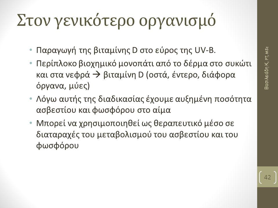 Στον γενικότερο οργανισμό Παραγωγή της βιταμίνης D στο εύρος της UV-B.