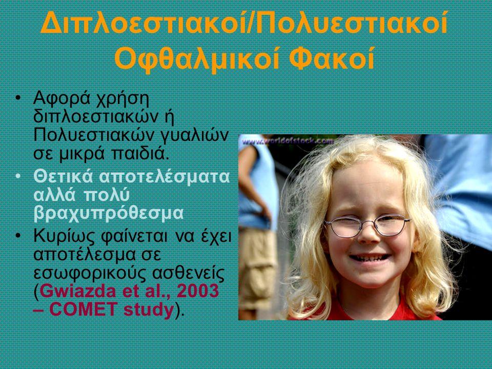 Διπλοεστιακοί/Πολυεστιακοί Οφθαλμικοί Φακοί Αφορά χρήση διπλοεστιακών ή Πολυεστιακών γυαλιών σε μικρά παιδιά. Θετικά αποτελέσματα αλλά πολύ βραχυπρόθε