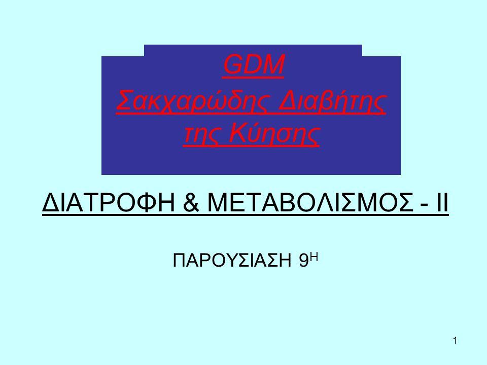 1 Σακχαρώδης Διαβήτης της Κύησης ΔΙΑΤΡΟΦΗ & ΜΕΤΑΒΟΛΙΣΜΟΣ - ΙΙ ΠΑΡΟΥΣΙΑΣΗ 9 Η GDM