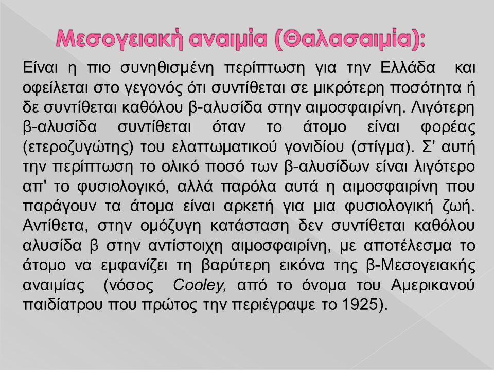 Είναι η πιο συνηθισμένη περίπτωση για την Ελλάδα και οφείλεται στο γεγονός ότι συντίθεται σε μικρότερη ποσότητα ή δε συντίθεται καθόλου β-αλυσίδα στην αιμοσφαιρίνη.