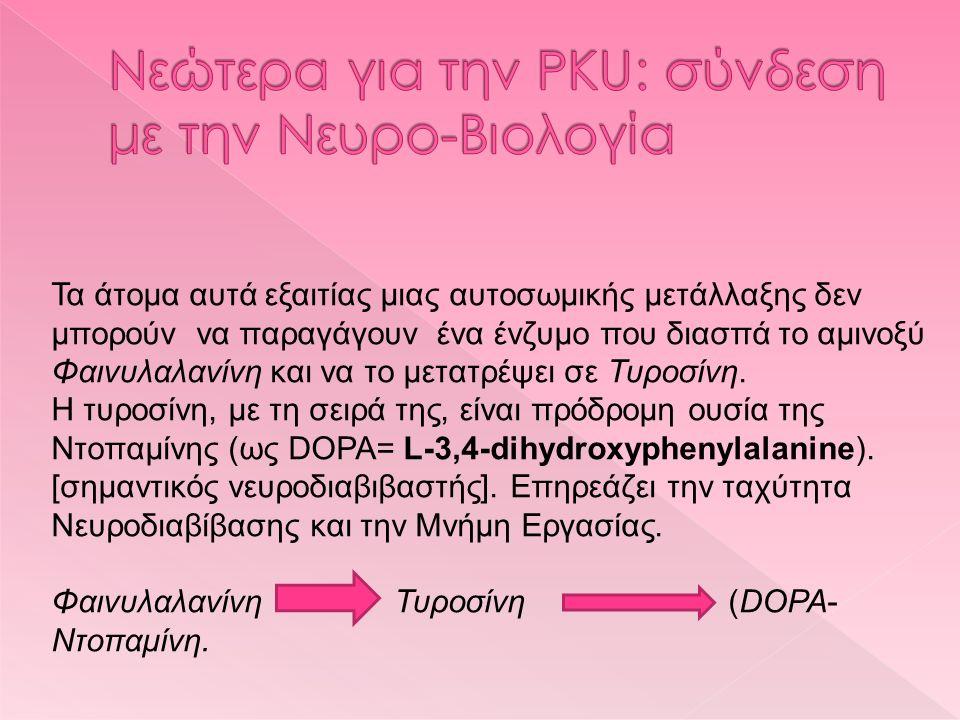 Τα άτομα αυτά εξαιτίας μιας αυτοσωμικής μετάλλαξης δεν μπορούν να παραγάγουν ένα ένζυμο που διασπά το αμινοξύ Φαινυλαλανίνη και να το μετατρέψει σε Τυροσίνη.