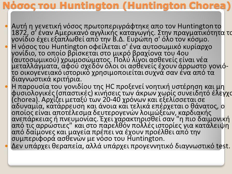 Νόσος του Huntington (Huntington Chorea) Αυτή η γενετική νόσος πρωτοπεριγράφτηκε απο τον Huntington το 1872, σ έναν Αμερικανό αγγλικής καταγωγής.