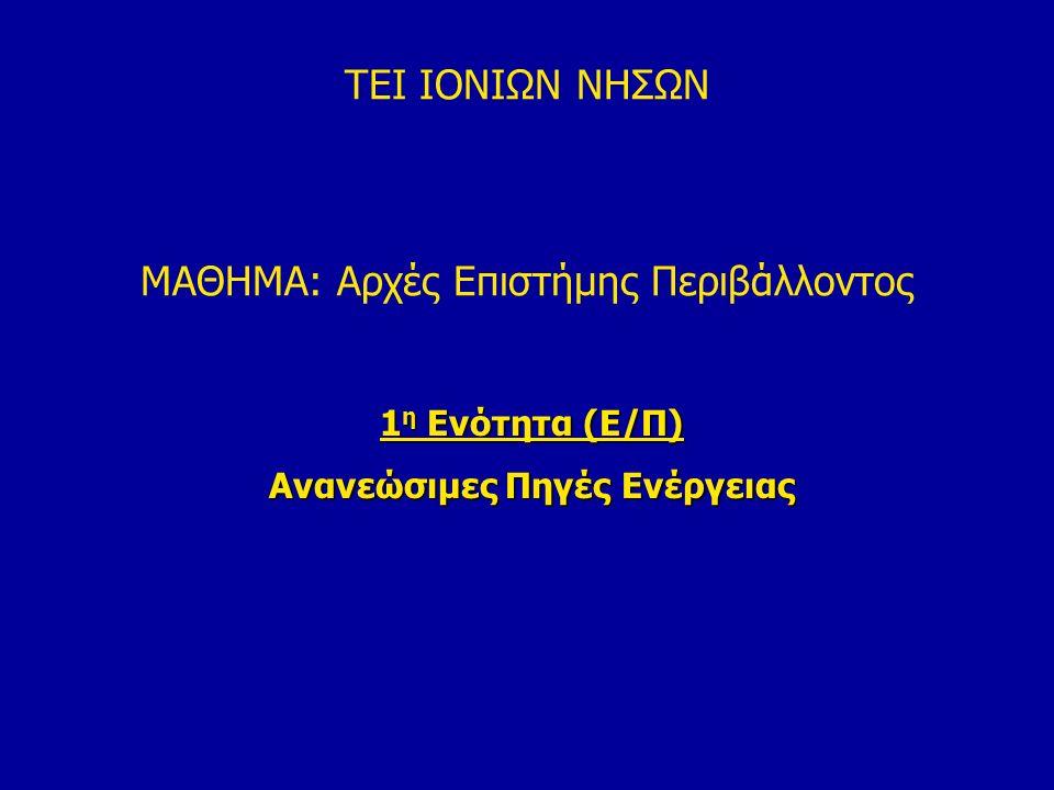 ΕΝΑΛΛΑΚΤΙΚΕΣ ΜΟΡΦΕΣ ΕΝΕΡΓΕΙΑΣ Αιολική ενέργεια Ηλιακή ενέργεια Υδροηλεκτρική Γεωθερμική ενέργεια Ενέργεια από βιομάζα Πυρηνική ενέργεια ΟΔΗΓΙΑ 2001/77/ΕΚ ΤΟΥ ΕΥΡΩΠΑΪΚΟΥ ΚΟΙΝΟΒΟΥΛΙΟΥ ΚΑΙ ΤΟΥ ΣΥΜΒΟΥΛΙΟΥ της 27ης Σεπτεμβρίου 2001 για την προαγωγή της ηλεκτρικής ενέργειας που παράγεται από ανανεώσιμες πηγές στην εσωτερική αγορά ηλεκτρικής ενέργειας