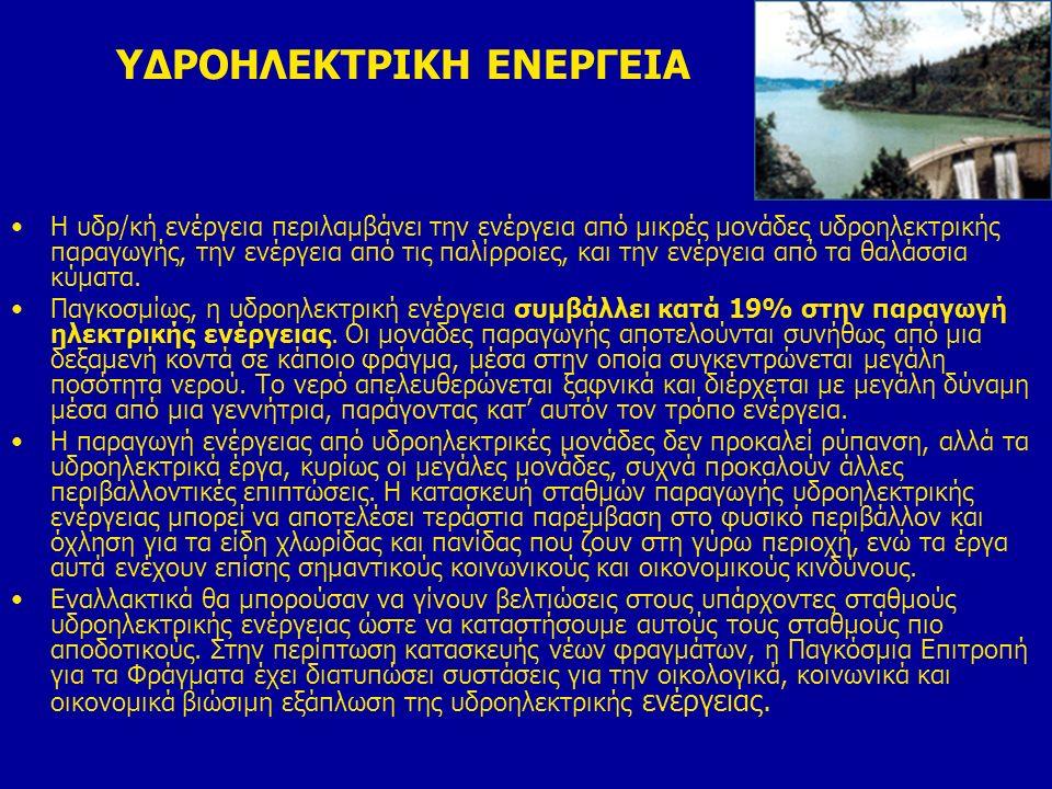 ΥΔΡΟΗΛΕΚΤΡΙΚΗ ΕΝΕΡΓΕΙΑ Η υδρ/κή ενέργεια περιλαμβάνει την ενέργεια από μικρές μονάδες υδροηλεκτρικής παραγωγής, την ενέργεια από τις παλίρροιες, και τ