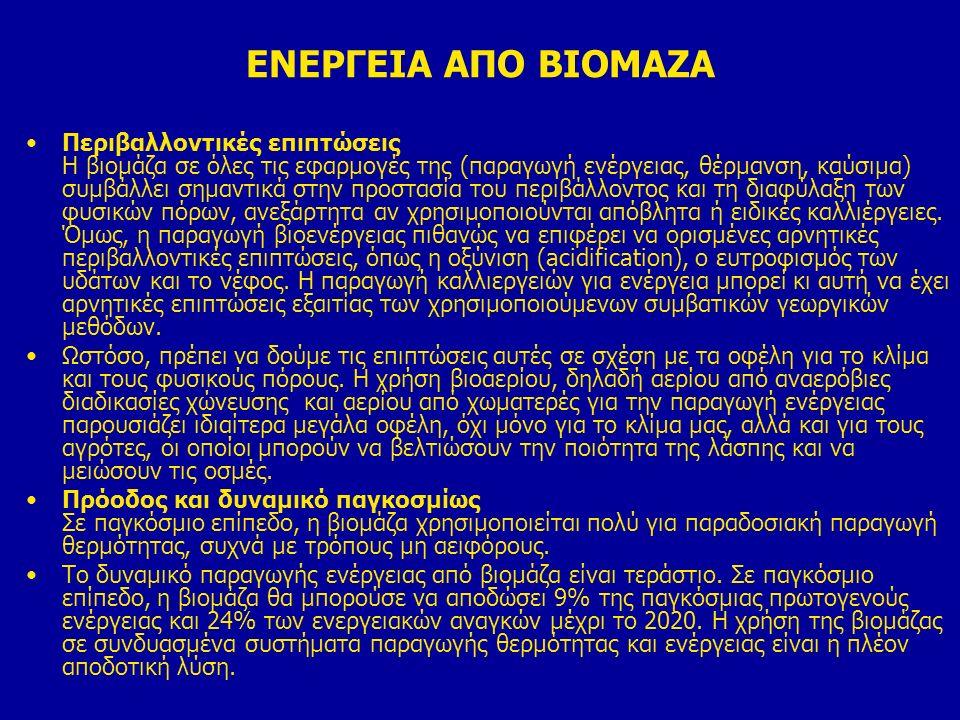 ΕΝΕΡΓΕΙΑ ΑΠΟ ΒΙΟΜΑΖΑ Περιβαλλοντικές επιπτώσεις Η βιομάζα σε όλες τις εφαρμογές της (παραγωγή ενέργειας, θέρμανση, καύσιμα) συμβάλλει σημαντικά στην π