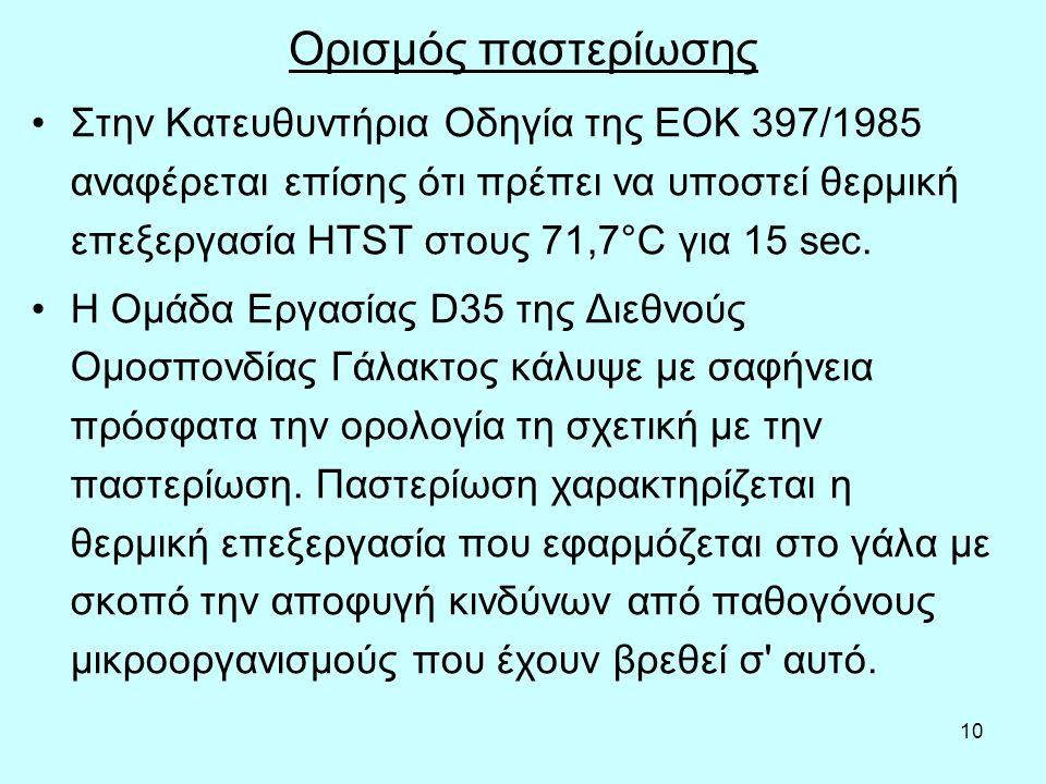 10 Ορισμός παστερίωσης Στην Κατευθυντήρια Οδηγία της ΕΟΚ 397/1985 αναφέρεται επίσης ότι πρέπει να υποστεί θερμική επεξεργασία HTST στους 71,7°C για 15 sec.