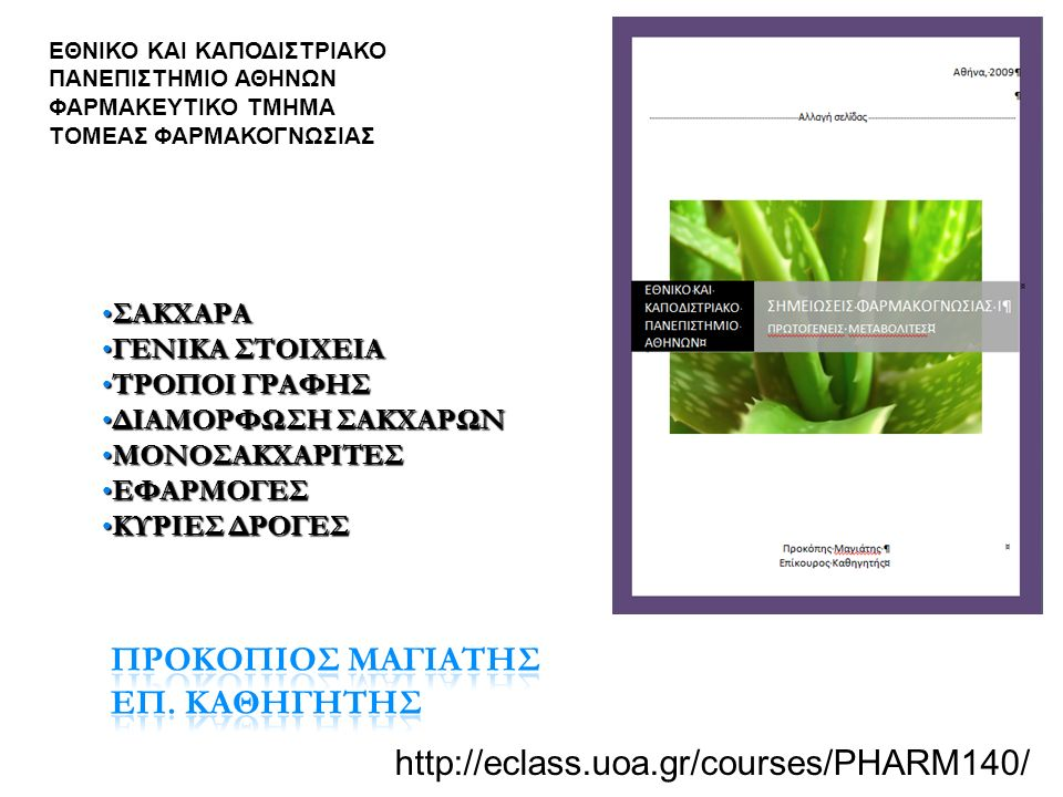 Δημητριακά  Χημική σύνθεση του σπέρματος (μη σακχαριδικά συστατικά).