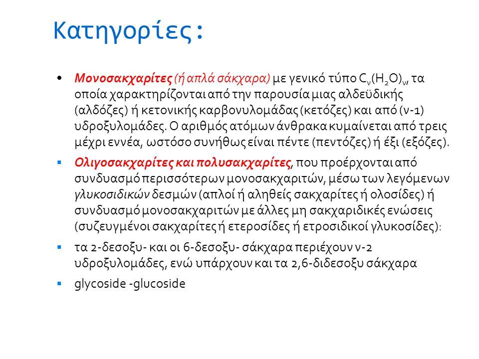 Γλυκοσιδικός δεσμός  Ο γλυκοσιδικός δεσμός σχηματίζεται, ανάμεσα στην ημιακεταλική υδροξυλομάδα που φέρει ο ανωμερικός άνθρακας του σακχάρου και μια οποιαδήποτε υδροξυλομάδα: 1 ον από ένα άλλο μόριο σακχάρου (σχηματισμός δισακχαριτών) ή, 2 ον από μια αλληλουχία σακχάρων περισσότερο ή λιγότερο μακριά (σχηματισμός ολιγοσακχαριτών και πολυσακχαριτών).