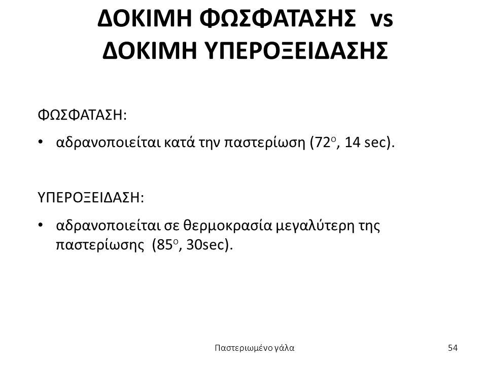 ΔΟΚΙΜΗ ΦΩΣΦΑΤΑΣΗΣ vs ΔΟΚΙΜΗ ΥΠΕΡΟΞΕΙΔΑΣΗΣ ΦΩΣΦΑΤΑΣΗ: αδρανοποιείται κατά την παστερίωση (72 ο, 14 sec). ΥΠΕΡΟΞΕΙΔΑΣΗ: αδρανοποιείται σε θερμοκρασία με