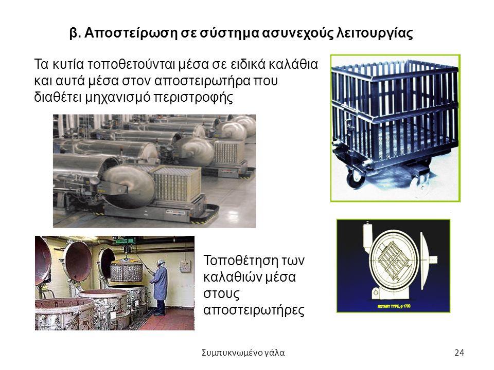 24 β. Αποστείρωση σε σύστημα ασυνεχούς λειτουργίας Τα κυτία τοποθετούνται μέσα σε ειδικά καλάθια και αυτά μέσα στον αποστειρωτήρα που διαθέτει μηχανισ