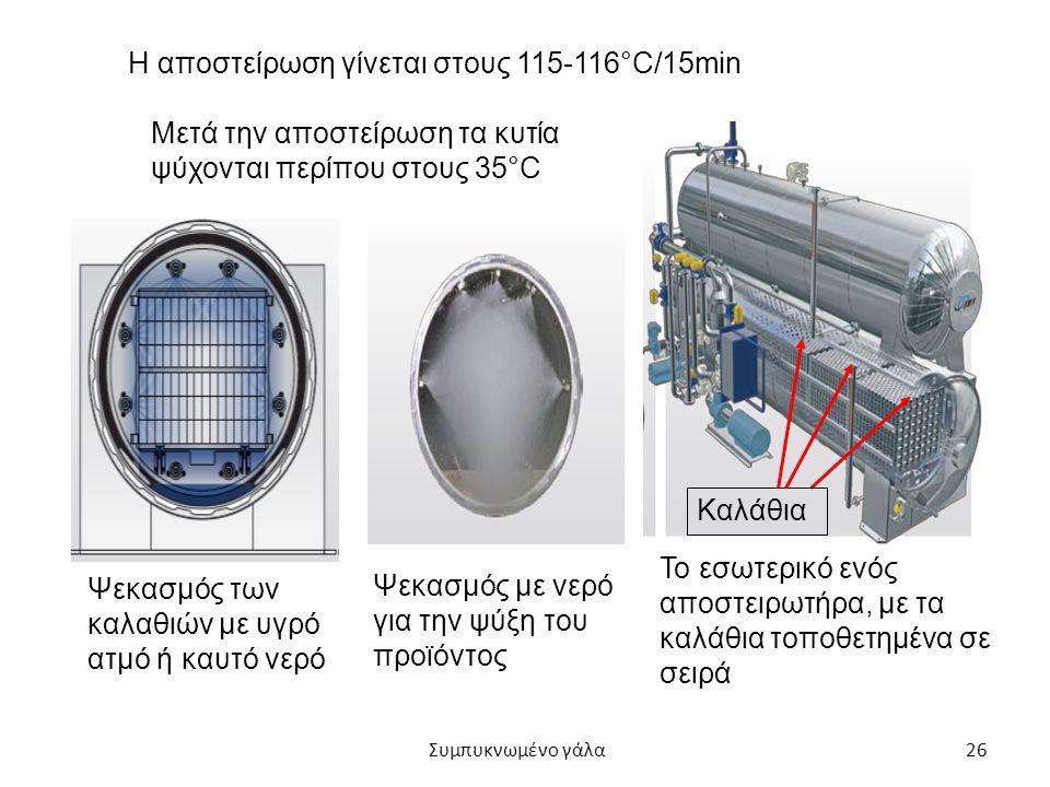 26 Η αποστείρωση γίνεται στους 115-116°C/15min Μετά την αποστείρωση τα κυτία ψύχονται περίπου στους 35°C Το εσωτερικό ενός αποστειρωτήρα, με τα καλάθι
