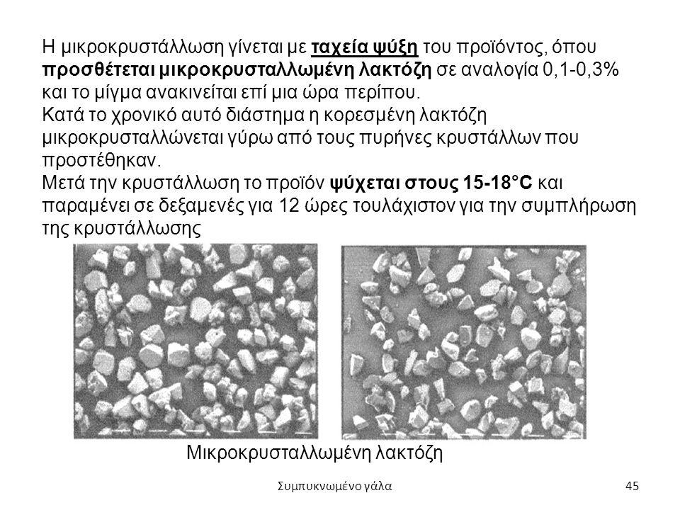45 Η μικροκρυστάλλωση γίνεται με ταχεία ψύξη του προϊόντος, όπου προσθέτεται μικροκρυσταλλωμένη λακτόζη σε αναλογία 0,1-0,3% και το μίγμα ανακινείται