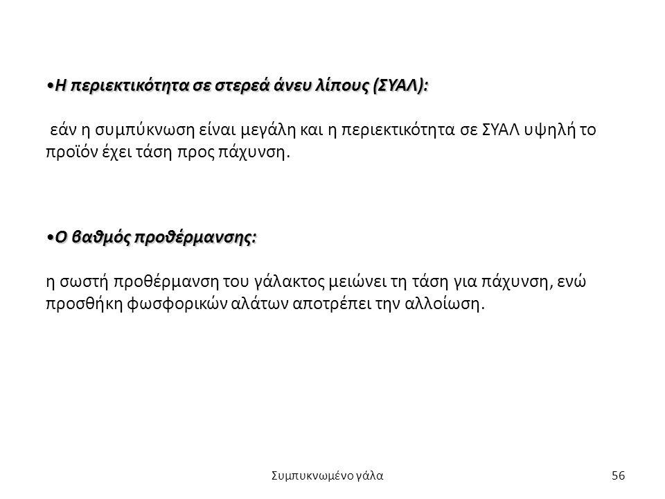 56 Η περιεκτικότητα σε στερεά άνευ λίπους (ΣΥΑΛ):Η περιεκτικότητα σε στερεά άνευ λίπους (ΣΥΑΛ): εάν η συμπύκνωση είναι μεγάλη και η περιεκτικότητα σε