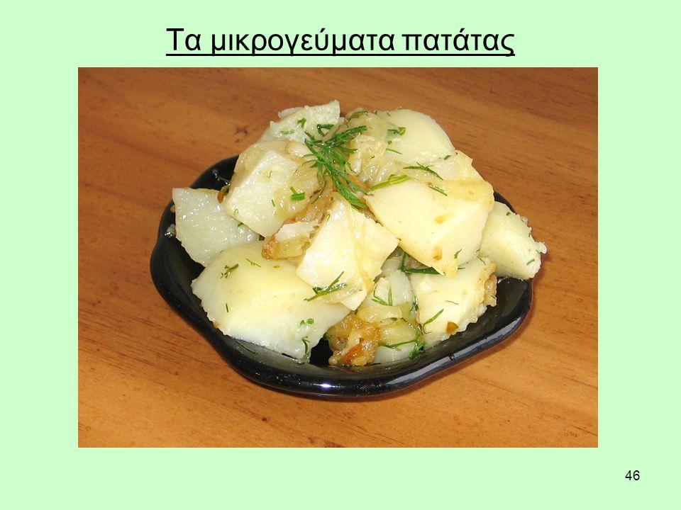 46 Τα μικρογεύματα πατάτας