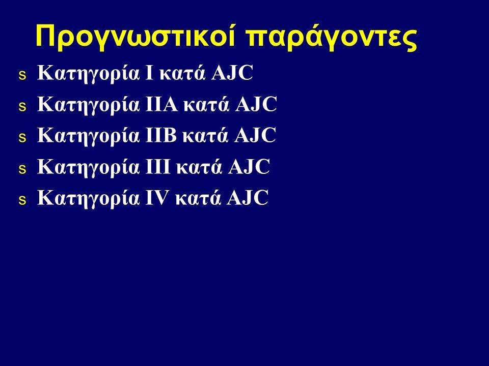 Προγνωστικοί παράγοντες s Κατηγορία Ι κατά AJC s Κατηγορία ΙIA κατά AJC s Κατηγορία ΙIB κατά AJC s Κατηγορία ΙII κατά AJC s Κατηγορία ΙV κατά AJC