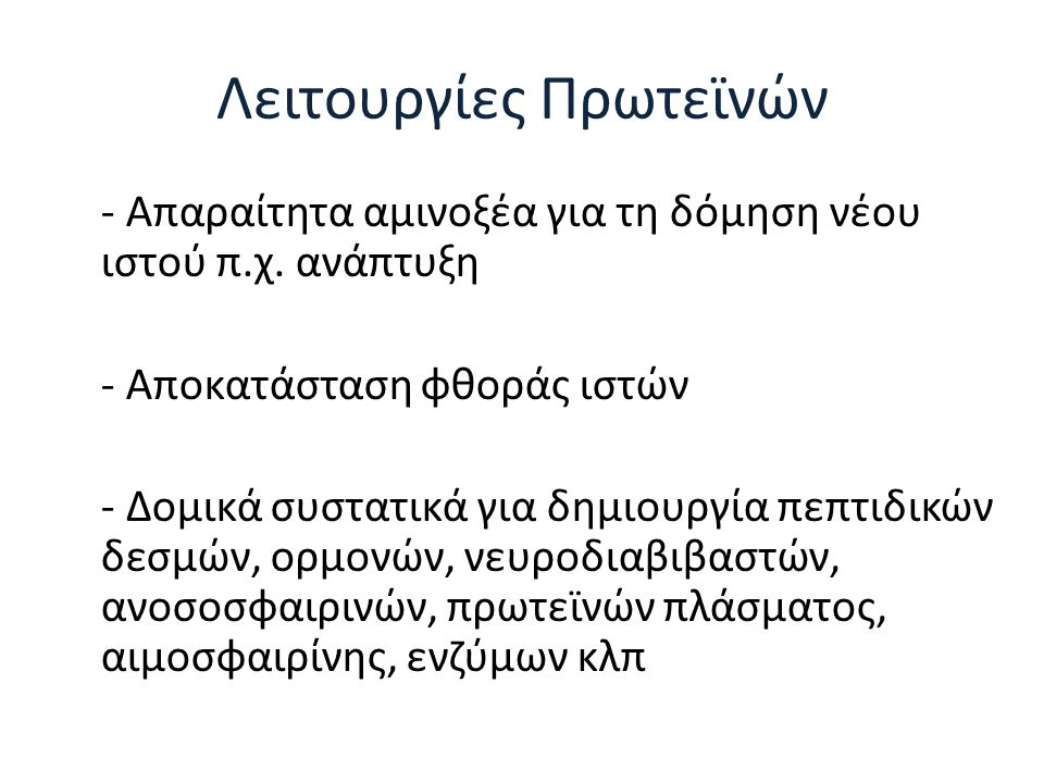 Λειτουργίες Πρωτεϊνών - Απαραίτητα αμινοξέα για τη δόμηση νέου ιστού π.χ.
