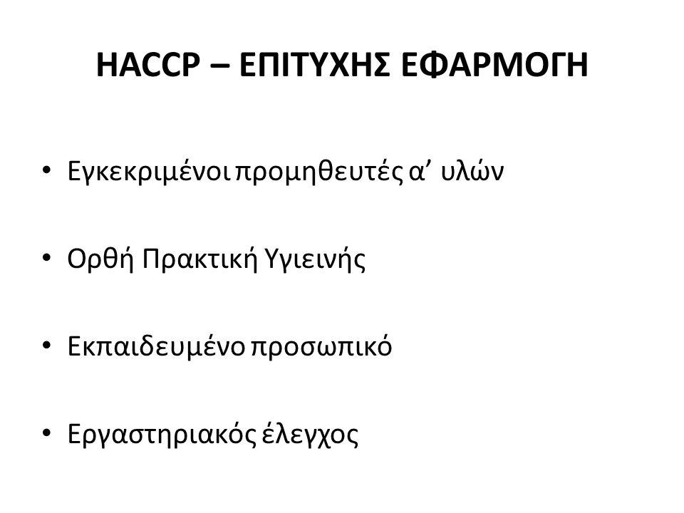 HACCP – ΕΠΙΤΥΧΗΣ ΕΦΑΡΜΟΓΗ Εγκεκριμένοι προμηθευτές α' υλών Ορθή Πρακτική Υγιεινής Εκπαιδευμένο προσωπικό Εργαστηριακός έλεγχος