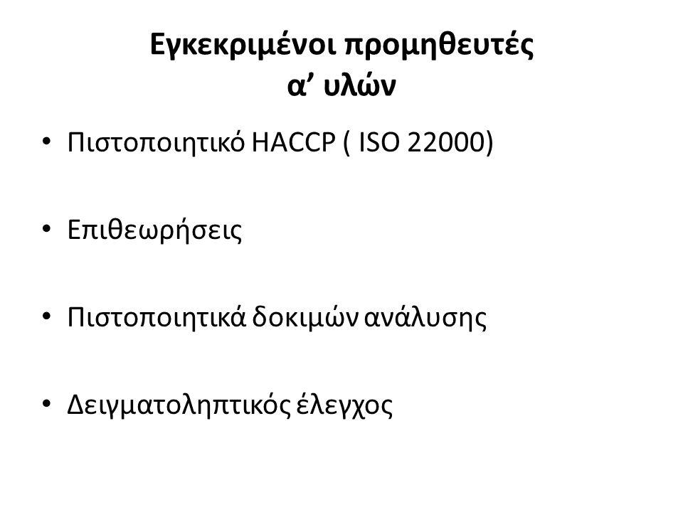 Εγκεκριμένοι προμηθευτές α' υλών Πιστοποιητικό HACCP ( ISO 22000) Επιθεωρήσεις Πιστοποιητικά δοκιμών ανάλυσης Δειγματοληπτικός έλεγχος