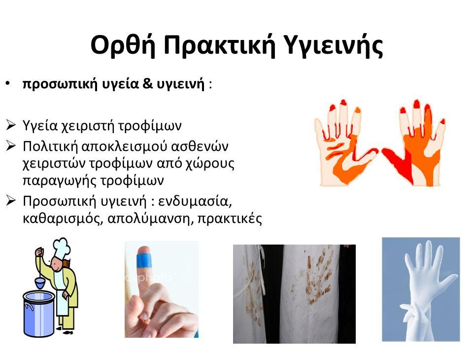 Ορθή Πρακτική Υγιεινής προσωπική υγεία & υγιεινή :  Υγεία χειριστή τροφίμων  Πολιτική αποκλεισμού ασθενών χειριστών τροφίμων από χώρους παραγωγής τροφίμων  Προσωπική υγιεινή : ενδυμασία, καθαρισμός, απολύμανση, πρακτικές