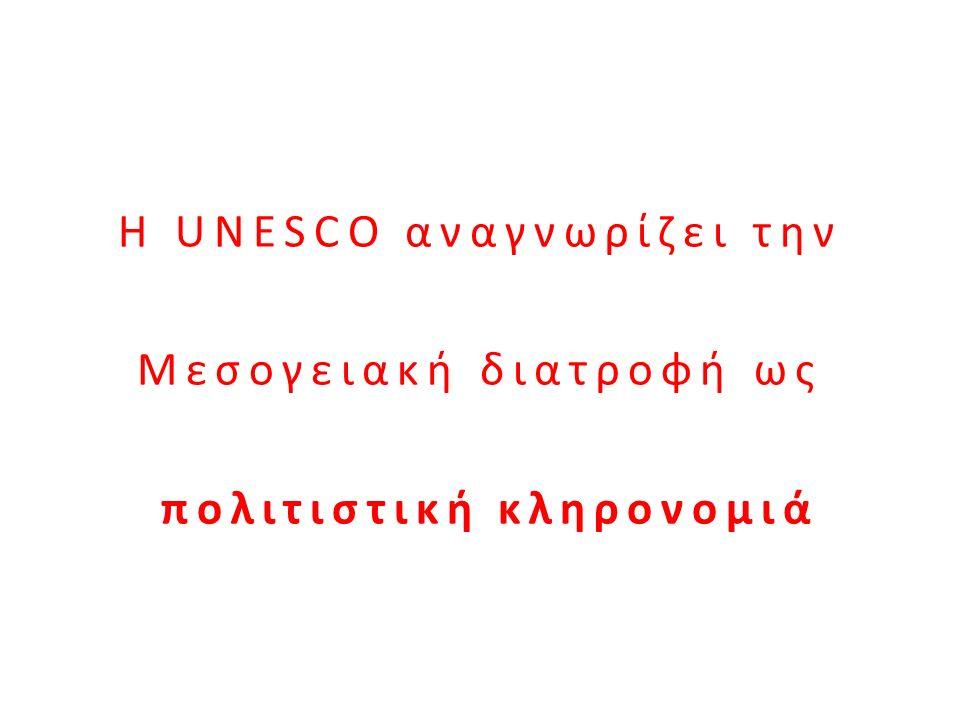 Η UNESCO αναγνωρίζει την Μεσογειακή διατροφή ως πολιτιστική κληρονομιά