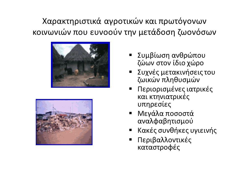 Χαρακτηριστικά αγροτικών και πρωτόγονων κοινωνιών που ευνοούν την μετάδοση ζωονόσων  Συμβίωση ανθρώπου ζώων στον ίδιο χώρο  Συχνές μετακινήσεις του ζωικών πληθυσμών  Περιορισμένες ιατρικές και κτηνιατρικές υπηρεσίες  Μεγάλα ποσοστά αναλφαβητισμού  Κακές συνθήκες υγιεινής  Περιβαλλοντικές καταστροφές