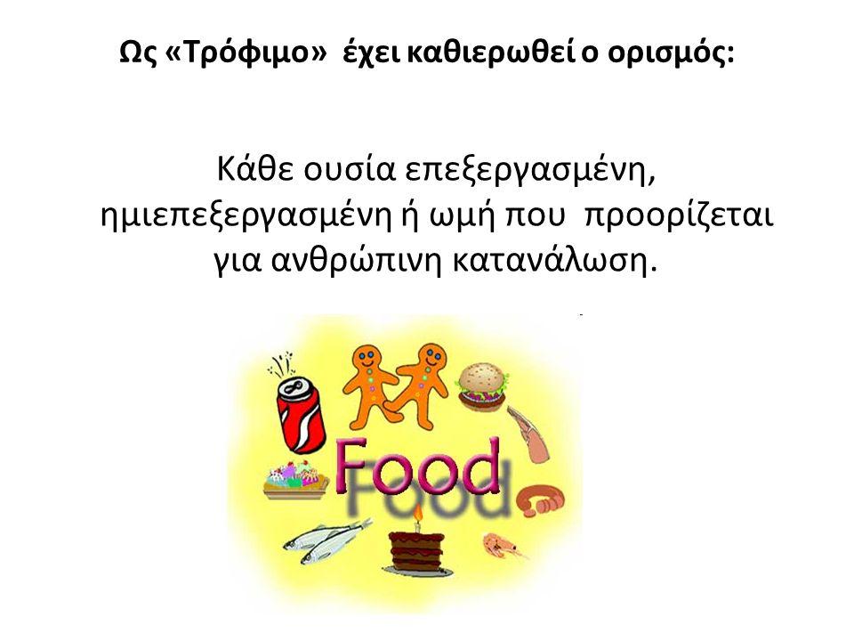 Ως «Τρόφιμο» έχει καθιερωθεί ο ορισμός: Κάθε ουσία επεξεργασμένη, ημιεπεξεργασμένη ή ωμή που προορίζεται για ανθρώπινη κατανάλωση.