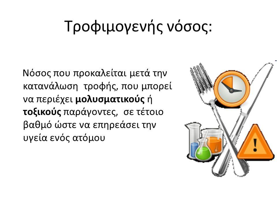Τροφιμογενής νόσος: Νόσος που προκαλείται μετά την κατανάλωση τροφής, που μπορεί να περιέχει μολυσματικούς ή τοξικούς παράγοντες, σε τέτοιο βαθμό ώστε να επηρεάσει την υγεία ενός ατόμου