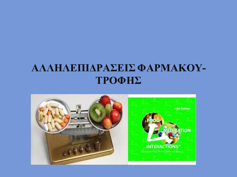 Ως αλληλεπίδραση μεταξύ φαρμάκου και τροφής νοείται κάθε φαινόμενο κατά το οποίο: 1.η συμπεριφορά του φαρμάκου στον οργανισμό μεταβάλλεται και απέχει της αναμενόμενης, εξαιτίας της άμεσης ή και έμμεσης επίδρασης της τροφής 2.η λήψη του φαρμάκου μεταβάλλει την κινητική και τις ιδιότητες κάποιας συγκεκριμένης τροφής ή συστατικού της, ή πιθανώς έχει γενικότερες επιπτώσεις στη διαιτητική κατάσταση του οργανισμού του ασθενή