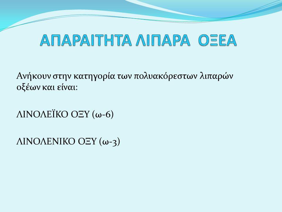 Ανήκουν στην κατηγορία των πολυακόρεστων λιπαρών οξέων και είναι: ΛΙΝΟΛΕΪΚΟ ΟΞΥ (ω-6) ΛΙΝΟΛΕΝΙΚΟ ΟΞΥ (ω-3)