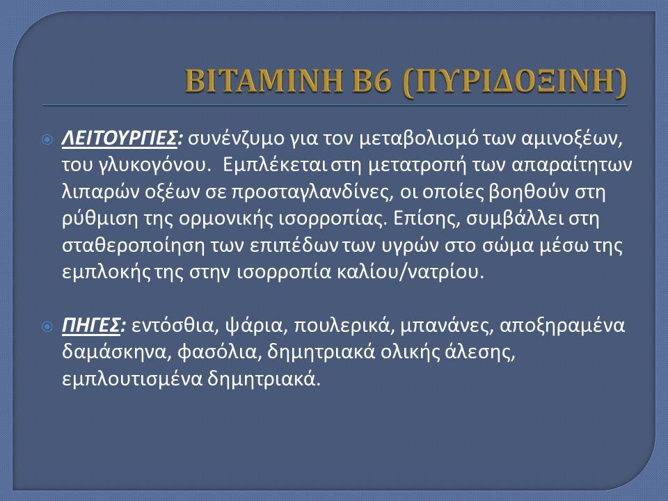  ΛΕΙΤΟΥΡΓΙΕΣ: συνένζυμο για τον μεταβολισμό των αμινοξέων, του γλυκογόνου.