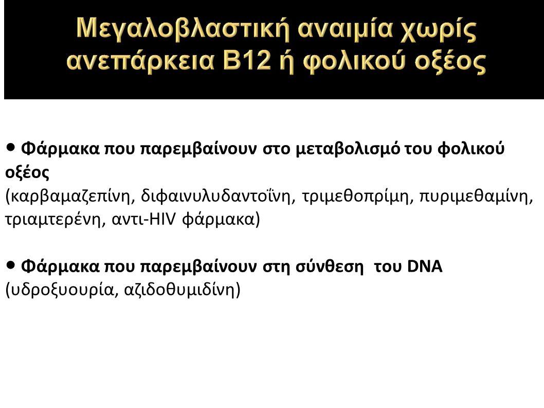 ● Φάρμακα που παρεμβαίνουν στο μεταβολισμό του φολικού οξέος (καρβαμαζεπίνη, διφαινυλυδαντοΐνη, τριμεθοπρίμη, πυριμεθαμίνη, τριαμτερένη, αντι-HIV φάρμακα) ● Φάρμακα που παρεμβαίνουν στη σύνθεση του DNA (υδροξυουρία, αζιδοθυμιδίνη)