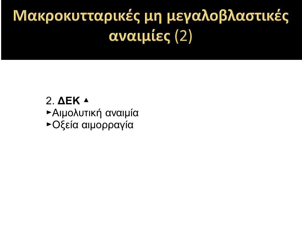 2. ΔΕΚ ▲ ►Αιμολυτική αναιμία ►Οξεία αιμορραγία