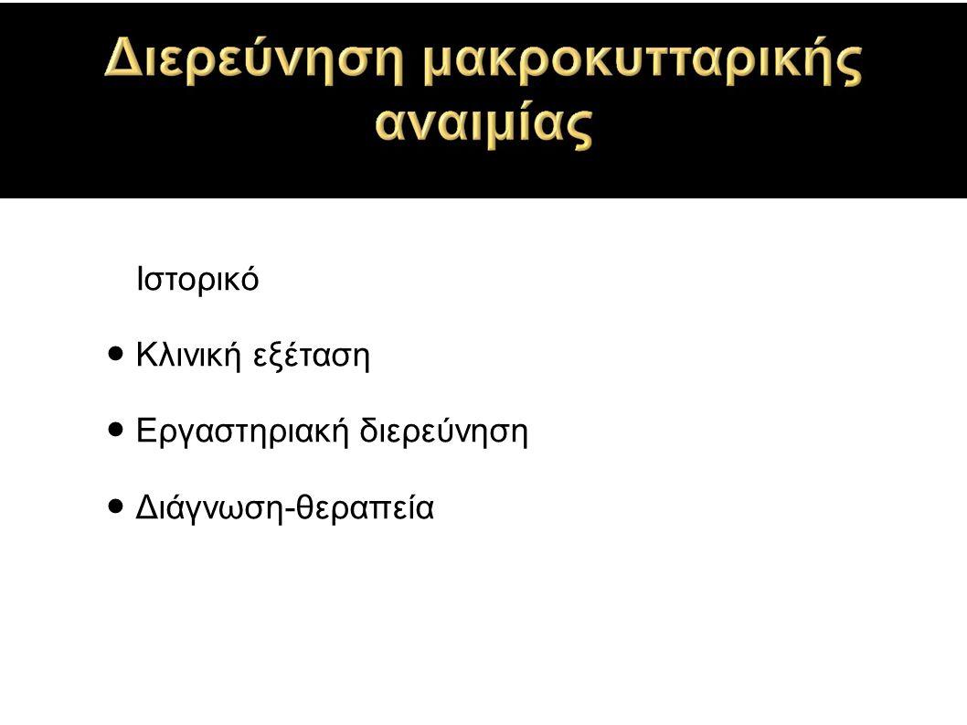 ● Ιστορικό ● Κλινική εξέταση ● Εργαστηριακή διερεύνηση ● Διάγνωση-θεραπεία