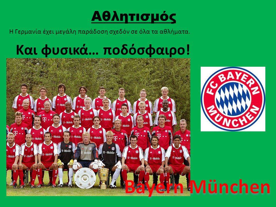 Αθλητισμός Και φυσικά… ποδόσφαιρο! Η Γερμανία έχει μεγάλη παράδοση σχεδόν σε όλα τα αθλήματα.