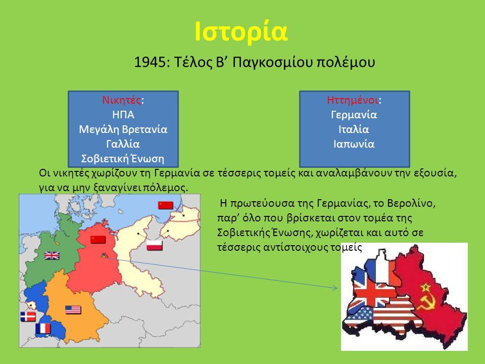 ΗΠΑ Μεγάλη Βρετανία Γαλλία Σοβιετική Ένωση ≠ Ιδεολογικές διαφορές Ψυχρός πόλεμος Μάιος 1949 Οι Δυτικοί δίνουν την αυτοδιαχείριση στους Γερμανούς και ιδρύεται Η «Ομοσπονδιακή Δημοκρατία της Γερμανίας» «Bundesrepublik Deutschland» BRD Σεπτέμβριος 1949 Ιδρύεται στο Σοβιετικό τομέα η «Λαϊκή Δημοκρατία της Γερμανίας» «Deutsche Demokratische Republik» DDR