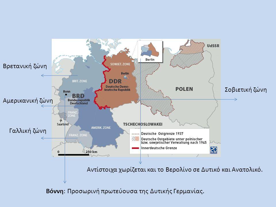 Βρετανική ζώνη Αμερικανική ζώνη Γαλλική ζώνη Σοβιετική ζώνη Αντίστοιχα χωρίζεται και το Βερολίνο σε Δυτικό και Ανατολικό. Βόννη: Προσωρινή πρωτεύουσα