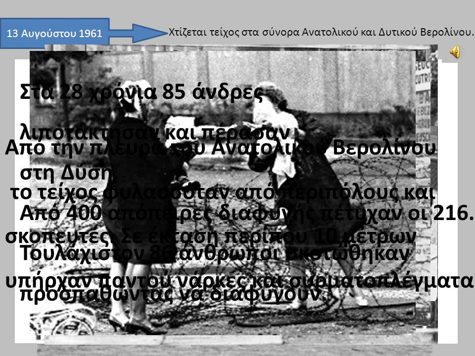 13 Αυγούστου 1961 Χτίζεται τείχος στα σύνορα Ανατολικού και Δυτικού Βερολίνου. Από την πλευρά του Ανατολικού Βερολίνου το τείχος φυλασσόταν από περιπό