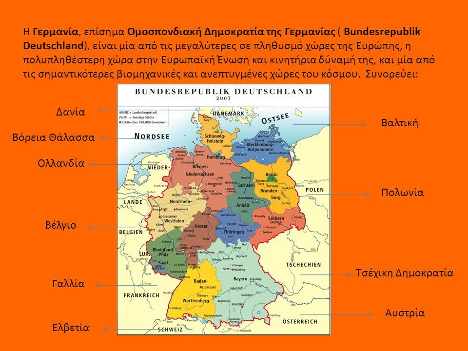 Διοικητική διαίρεση Η Γερμανία διαιρείται σε δεκαέξι ομόσπονδα κρατίδια, τα λεγόμενα Bundesländer (στον ενικό Bundesland).