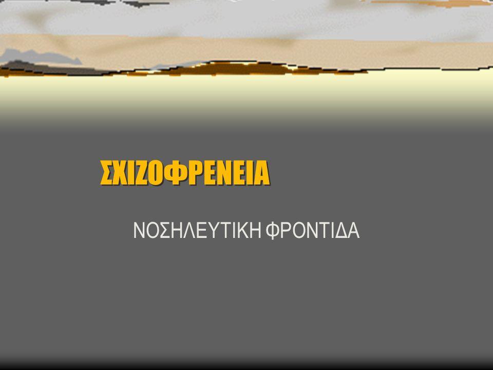 ΣΧΙΖΟΦΡΕΝΕΙΑ ΝΟΣΗΛΕΥΤΙΚΗ ΦΡΟΝΤΙΔΑ