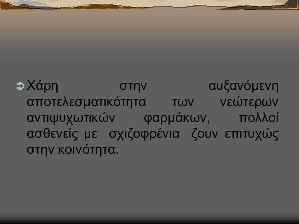 ΝΟΣΗΛΕΥΤΙΚΕΣ ΠΑΡΕΜΒΑΣΕΙΣ ΓΙΑ ΨΕΥΔΑΙΣΘΗΣΕΙΣ ΑΙΤΙΟΛΟΓΙΑ  1.