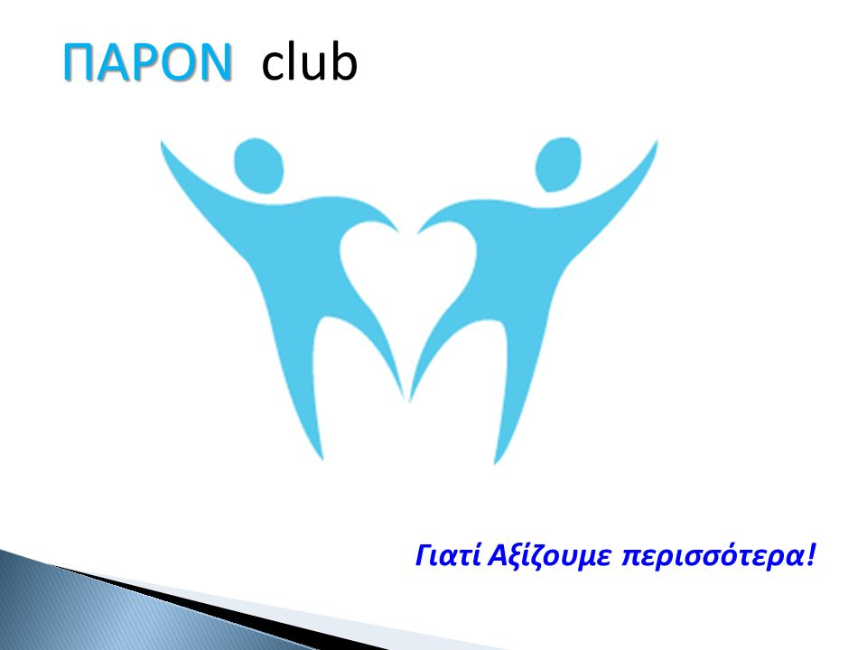 ΠΑΡΟΝ ΠΑΡΟΝ club Γιατί Αξίζουμε περισσότερα!