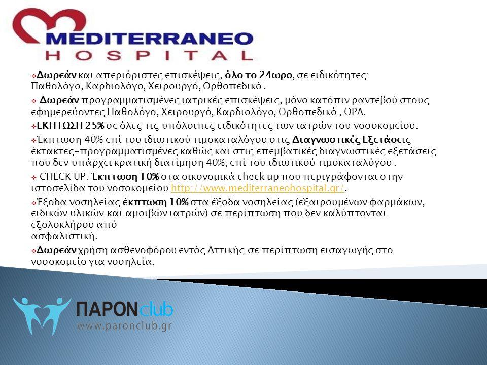  Δωρεάν και απεριόριστες επισκέψεις, όλο το 24ωρο, σε ειδικότητες: Παθολόγο, Καρδιολόγο, Χειρουργό, Ορθοπεδικό.