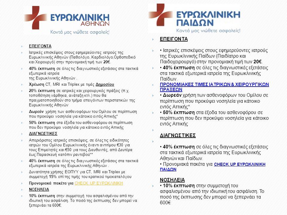  ΕΠΕΙΓΟΝΤΑ  Ιατρικές επισκέψεις στους εφημερεύοντες ιατρούς της Ευρωκλινικής Αθηνών (Παθολόγο, Καρδιολόγο,Ορθοπεδικό και Χειρουργό) στην προνομιακή τιμή των 20€.