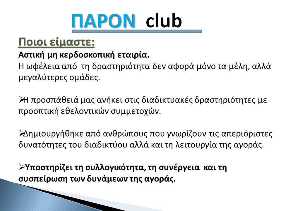 ΠΑΡΟΝ ΠΑΡΟΝ club Ποιοι είμαστε: Αστική μη κερδοσκοπική εταιρία.