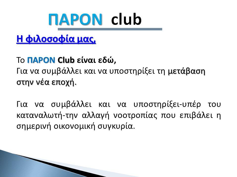 ΠΑΡΟΝ ΠΑΡΟΝ club Η φιλοσοφία μας, ΠΑΡΟΝ Club Το ΠΑΡΟΝ Club είναι εδώ, μετάβαση στην νέα εποχή.