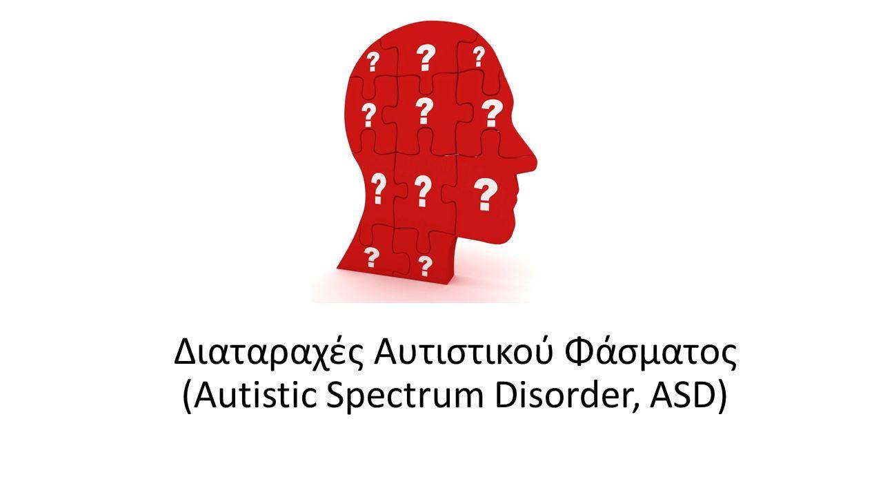 Διαταραχές Αυτιστικού Φάσματος (Autistic Spectrum Disorder, ASD)
